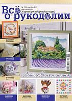 """Журнал """"Всё о рукоделии"""" № 7 (52) сентябрь 2017г."""
