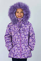 "Куртка зимняя для девочки ""Лаванда"", размер 110"