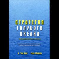 """Чан Ким """"Стратегия голубого океана. Как найти или создать рынок, свободный от других игроков"""" мягкий переплет"""