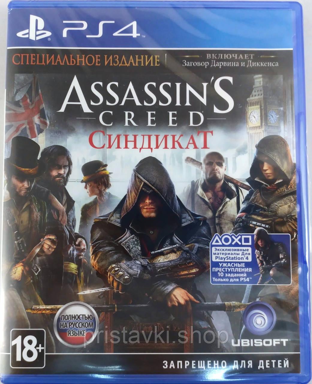 Assassin's Creed  Syndicate Специальное Издание PS4