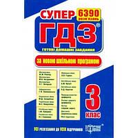 Супер ГДЗ 3-класс на украинском языке