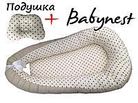 Кокон, гнездышко, бебинест, Babynest, позиционер + Ортопедическая подушка