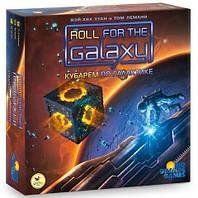 Кубарем по галактике (Roll for the Galaxy), настольная игра