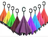 """Зонт (Антизонт) UpBrella, ветрозащитный обратного сложения (умный зонт) """"Монотонные в ассортименте"""""""