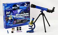 Детский набор телескоп и микроскоп CQ 031