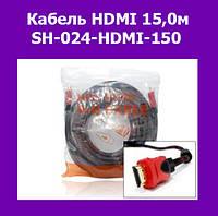 Кабель HDMI 15,0м SH-024-HDMI-150