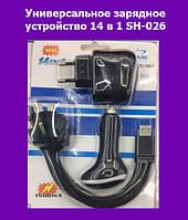 Универсальное зарядное устройство 14 в 1 SH-026-14in1