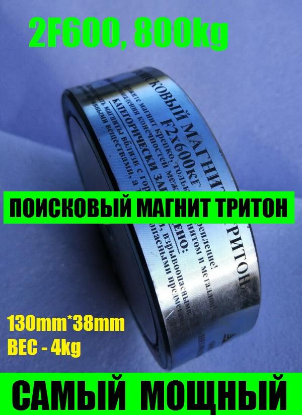 triton_2f600.jpg