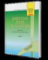 О. М. Авраменко, М. Б. Блажко. Українська мова та література. Довідник. Завдання в тестовій формі, І частина,