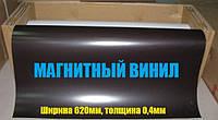 Гибкий магнитный винил в рулоне c клеевым слоем, магнитная резина, лента 620*0,4мм, рекламная продукция