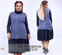 Комплект двойка жилет вязаный+платье R-13314 синий меланж