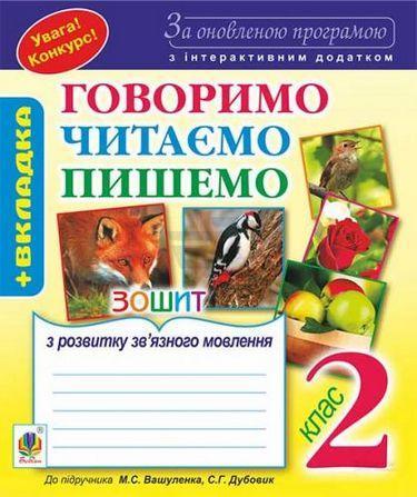 Говоримо, читаємо, пишемо: зошит з розвитку зв'язного мовлення : 2 кл.(до підруч.Вашуленко М.С.)
