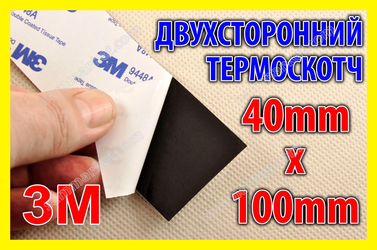Термоскотч двухсторонний 3М 100мм x 40мм скотч 9448А чёрный термостойкий для радиатора чипа