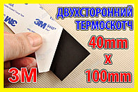 Термоскотч двухсторонний 3М 100мм x 40мм скотч 9448А чёрный термостойкий для радиатора чипа, фото 1