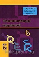 """""""Кривых Л. Д.; Рябичкина Г. В.; Смирнова О. Б.""""    Технический перевод"""