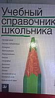 """""""Учебный справочник школьника""""    2001"""