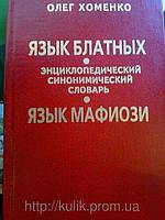 . Хоменко. Язык блатных, язык мафиози. Энциклопедический синонимический словарь. В двух томах