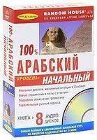 100% арабский. Начальный уровень (+ 8 CD-ROM)