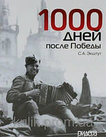 1000 дней после Победы Экштут С. А.