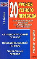 20 уроков устного перевода — В. В. Сдобников