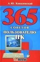 365 советов пользователю ПК  А. Ю. Ковалевский