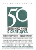 50 великих книг о силе духа  Том Батлер-Боудон