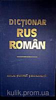 Bolocan Gr. и др. Русско-румынский словарь.