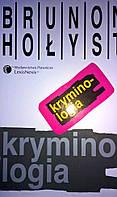 Brunon Hołyst, Kryminologia.