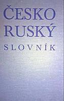 Cesko-rusky slovnik  (Чешско-русский  словарь  7 видання)