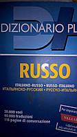 D + RUSSO ITALIANO-RUSSO / RUSSO-ITALIANO
