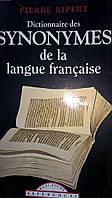 Dictionnaire des synonymes de la langue française  Словник де synonymes де-ла-Языка от Пьера Риперта