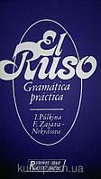 El Ruso / Russian: Gramatica Practica