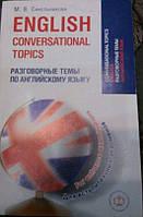 English Conversatio  Topics  Разговорные темы по английскому языку для вступительных экзаменов