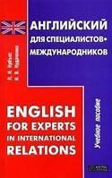 English for Experts in International Relations (Английский для специалистов-международников):