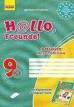 Hallo, Freunde! Зошит для контролю знань, до підручника німецької мови. 9 (5).(за новою Програмою. Друга іноземна мова)