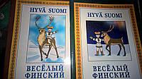 Hyva Suomi. Веселый финский. +тетрадь