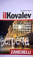 Il Kovalev - Dizionario Russo-Italiano Italiano-Russo   Ковалев, Словарь Русско-Итальянский Итальянско-Русский