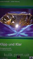 Klipp und Klar. Практична граматика німецької мови
