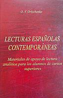 Lecturas españolas contemporaneas.