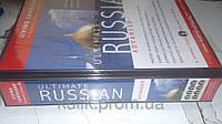 Living Language  Название:  Ultimate Russian Advanced (Book)   (Русский язык: продвинутый уровень) + 8 CD