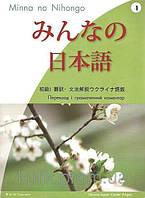 Minna no Nihongo (Японська для всіх), початковий рівень I