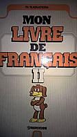 Mon livre de français. Французский язык. 2 класс