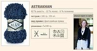 Пряжа Астраган