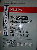 Original Modern Readers Japanese English Character Dictionary: Classic Edition