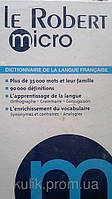 Robert Micro Bound 2009. Dictionnaire de la Langue Francaise