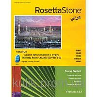 Rosetta Stone v.3.4.7 - Arabic (Арабский) Level 1-3