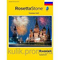 Rosetta Stone v.3.4.7 - Russian (Русский) Level 1-3