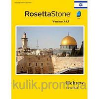 Rosetta Stone v.3.4.7 -Hebrew (Иврит) Level 1-3