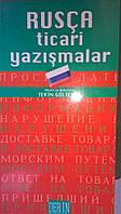 Rusça Ticari Yazışmalar, 2009.