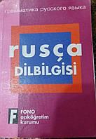 Rusça Dilbilgisi  FONO AÇIKÖĞRETİM KURUMU, Русский Грамматика  ФОНО УЧРЕЖДЕНИЕ ОБРАЗОВАНИЯ